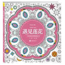 Книга раскраска для детей и взрослых 126 страниц