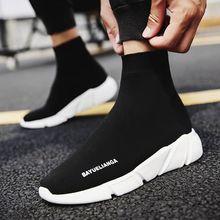 Дышащие мужские туфли носки высокие кроссовки для отдыха женская