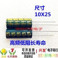 Placa base de ordenador de alta frecuencia de baja resistencia, 16 v, 10x25, 3300 uf, condensador electrolítico