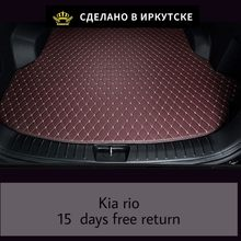 3D brown Car trunk mat For kia rio HB SD fit 2005-2020 waterproof leather automotive interior trunk floor PAD normally delivery(China)
