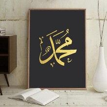 Allah Muhammad kaligrafia na ścianę dla muzułmanów płótno artystyczne złoto Eid prezenty plakat i druki obrazy z nadrukiem do salonu Home Decor