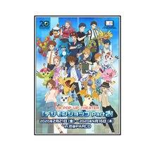 Autocollants et affiches de décoration pour la maison Digimon Adventure dernière évolution Kizuna poter, Stickers muraux