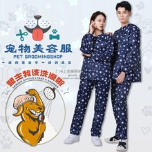 Pet groomer work clothes long sleeve suit pet shearing bath waterproof coat can be customized logo