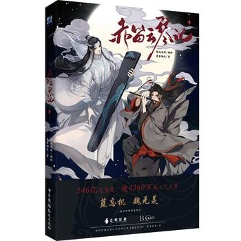 mo dao zu shi Comic Fiction Book Chinese Fantasy Novel Fiction Dao Master mo dao zu shi компас shi boda