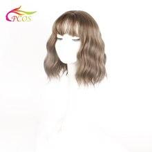 Короткие волнистые синтетические волосы холодное дерево парики