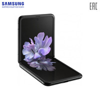 Mobile Phones Samsung SM F700FZKDSER smartphone smartphones pure android Galaxy Z Flip 256 GB newmodel