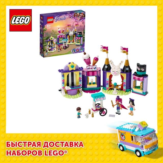 Конструктор LEGO Friends Киоск на волшебной ярмарке 1