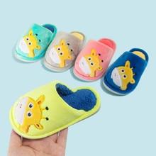 Детская обувь; хлопковые тапочки для малышей; домашняя обувь; обувь для маленьких мальчиков и девочек; теплые домашние тапочки с милыми животными