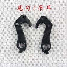 Горная дорога велосипед хвост HoY подъемный рифлёный хвост крюк/задний переключатель крюк Trek продукт хвост крюк