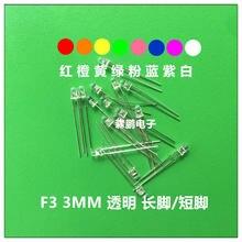 1000 шт высокий светильник f3 3 мм светодиодный светодиод прозрачный