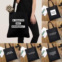 Russian Inscriptions Print Female Shopping Bag Canvas Tote Bag Women Shoulder Fashion Bags Shopper Cloth Book Bag Large Capacity