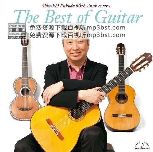 福田进一 - 《福田进一 吉他作品精选集 (The Best of Guitar)》[Hi-Res 5.6MHz_1bit DSD128]