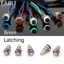 8mm Waterproof Latching Maintained High Round Stainless Steel Metal Push Button Switch Light Shine Car Horn Fix 3V 5V 12V 24V