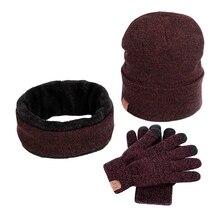 3 шт./компл. зимняя шапочка мешковатая шапка шарф шарфы-кольца перчатки набор теплый комплект одежды