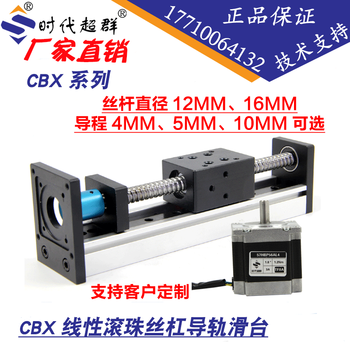цена на CBX Linear Module with 42/57 Stepper Motor Effective 50 ~ 1500m Ball Bearing Screw Linear Guideway Skid Platform Rail