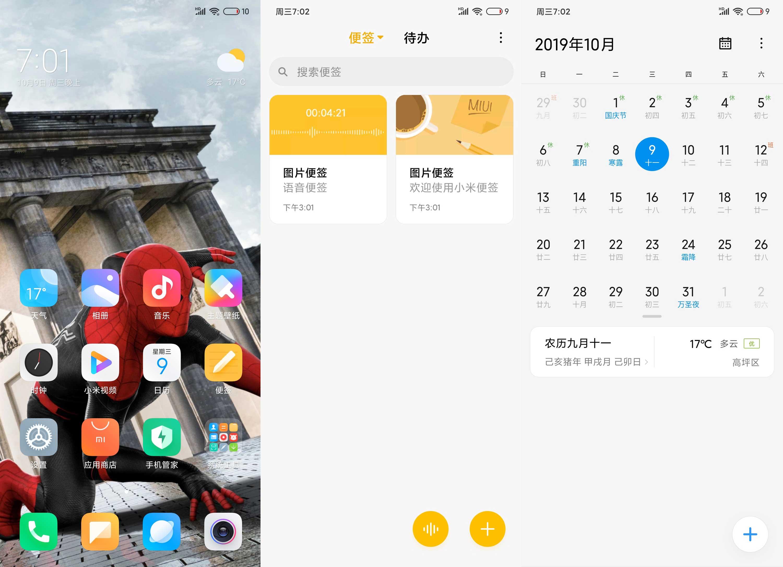 红米Note7 [MIUIV11更新-9.10.13] 天气显秒|桌面双击隐藏HD|LCD应用隐藏 [10.13]