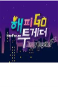 Happy Together 4[20200116]