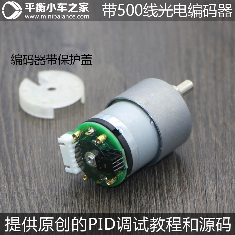 DC Gear Motor With Photoelectric Encoder Photoelectric Speed Measuring Motor High Precision Optical Code Disk 500 Lines