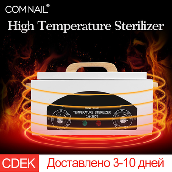 300W Dry Heat High Temperature Sterilizer UV Disinfection Cabinet For Nail Art Tool Hot Air Sterilizer Box For Nail Art Salon high temperature sterilizer