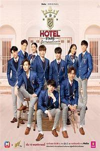 酒店之星[10]