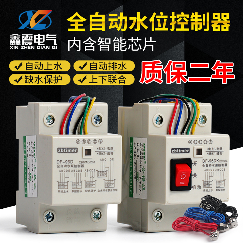 Water Level Controller DF-96D Water Tower Water Well Pump Automatic Pumping Intelligent Power Control Switch