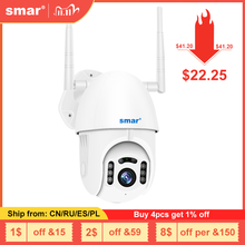Smar كاميرا واي فاي في الهواء الطلق PTZ كاميرا IP H.265X 1080p سرعة CCTV كاميرات أمنية كاميرا IP واي فاي الخارجي 2MP الأشعة تحت الحمراء مراقبة المنزل