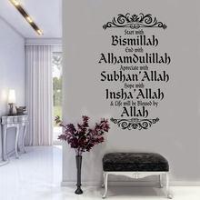 God Allah Quran Islamic Muslim Text Wall Sticker Vinyl Home Decoration Living Room Bedroom Wall Decals Removable Murals 4606