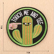 Grappige Cactus Touch Me Iron Op Patch Geborduurde Kleding Patch Voor Kleding Vrouw Kleding Stickers Kleding Kledingstuk Accessoires(China)
