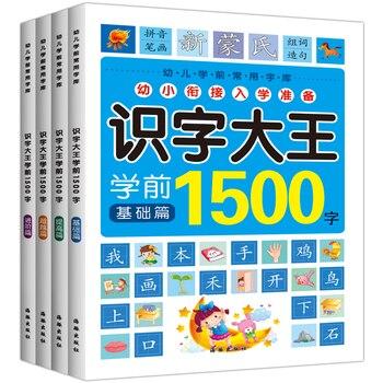 4pcs / set preschool 1500 words for children early childhood education enlightenment reading literacy common