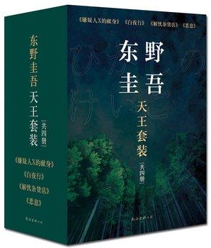 Tono Kuiwu Tianwang Set (Solution Grocery Store + White Night Travel + Suspect X's Dedication + Malicious). Set totals 4 volumes