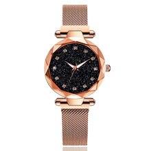 Chegada nova moda relógios casuais mulheres strass céu estrelado ímã fivela relógio senhoras quente relógio de quartzo relogio feminino