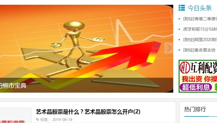 炒股配资平台