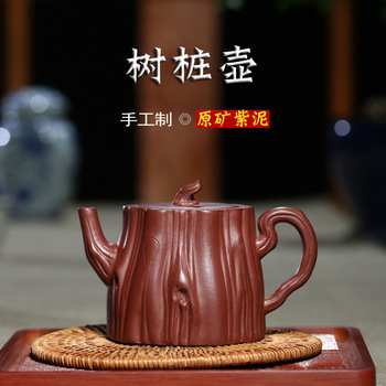Yixing Yixing Teapot Raw Ore Purple Ink For Imprinting Of Seals Teapot Flower Cargo Stump Infusion Of Tea Pot Shop