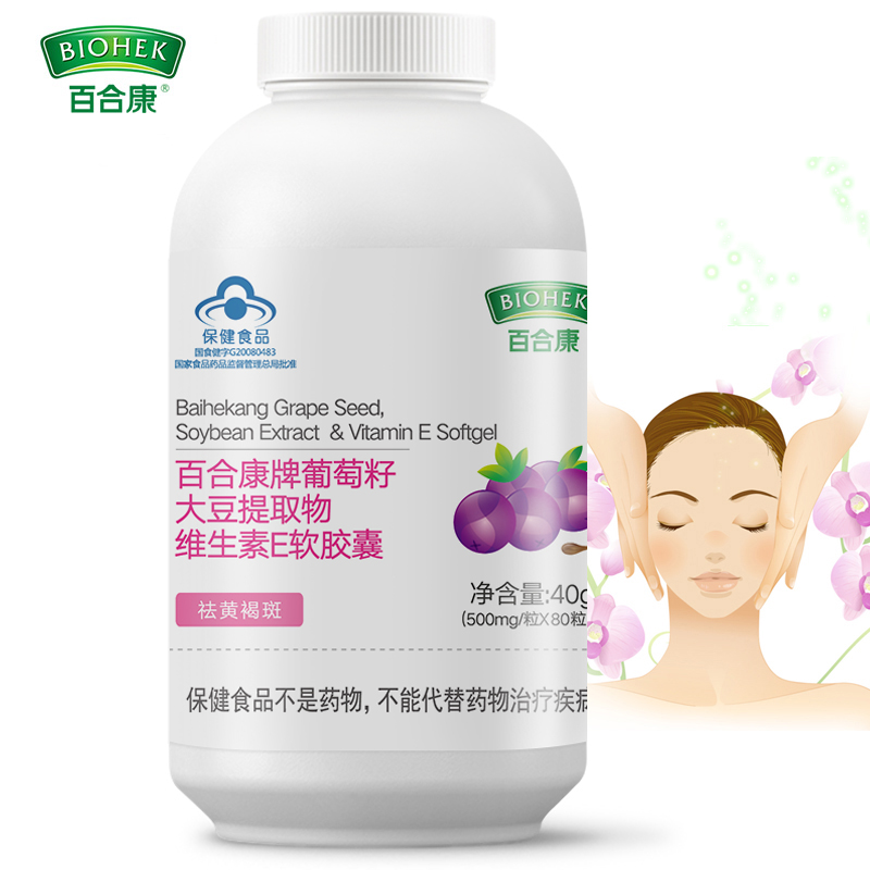 Pure Grapeseed Extract Oil Softgel Grape Seed with Vitamin E Antioxidant Anti Aging Anthocyanin Anti-Acne Brightening Skin