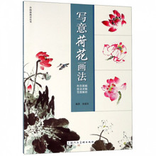 Chinese painting series Drawing Art Book for Xie yi Flower Lotus