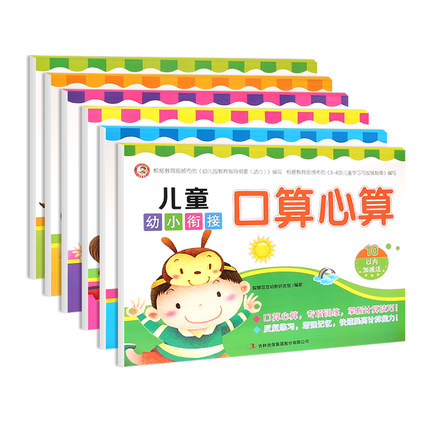 6 Book/set Children's Oral And Mental Arithmetic Practice Every Day Mathematics Exercise Book