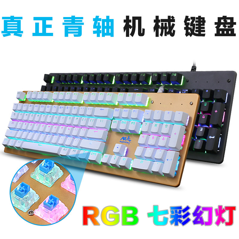Genuine Product Real Keyclick Insertion Axis Mechanical Keyboard Horse Race Lamp RGB Iron Plate Game Gaming Mechanical Keyboard