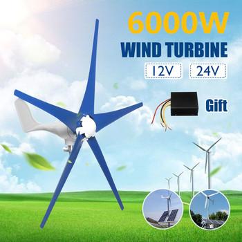 6000W 5 ostrzy poziomy generator wiatrowy 12 V 24 V turbina wiatrowa z kontrolerem wiatrak turbiny energetyczne ładunek tanie i dobre opinie STAINLESS STEEL Generator energii wiatru Bez Podstawy Montażowej automatic adjustment of the wind Electromagnet wind wheel yaw