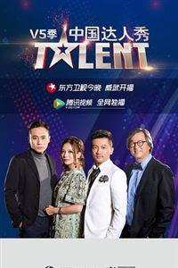 中国达人秀第六季[20190915]