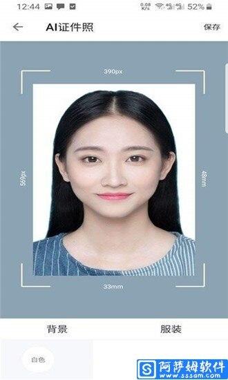 AI证件照