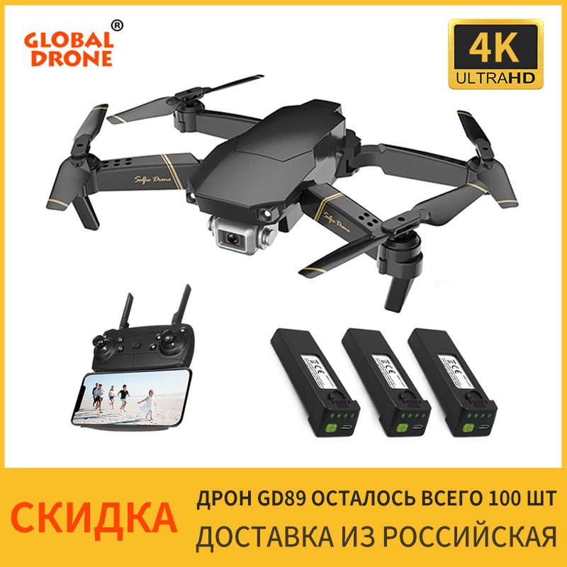 Hot DealsGlobal Drone Camera Rc Helicopter Live-Video E58-E520 FPV 4K with HD VS EXA