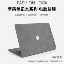 Couro do plutônio escudo capa de pele vinil decalque para apple macbook pro ar 13 15 16 11 12 Polegada portátil a1706 a2289 a2141 m1 a2337 a2338