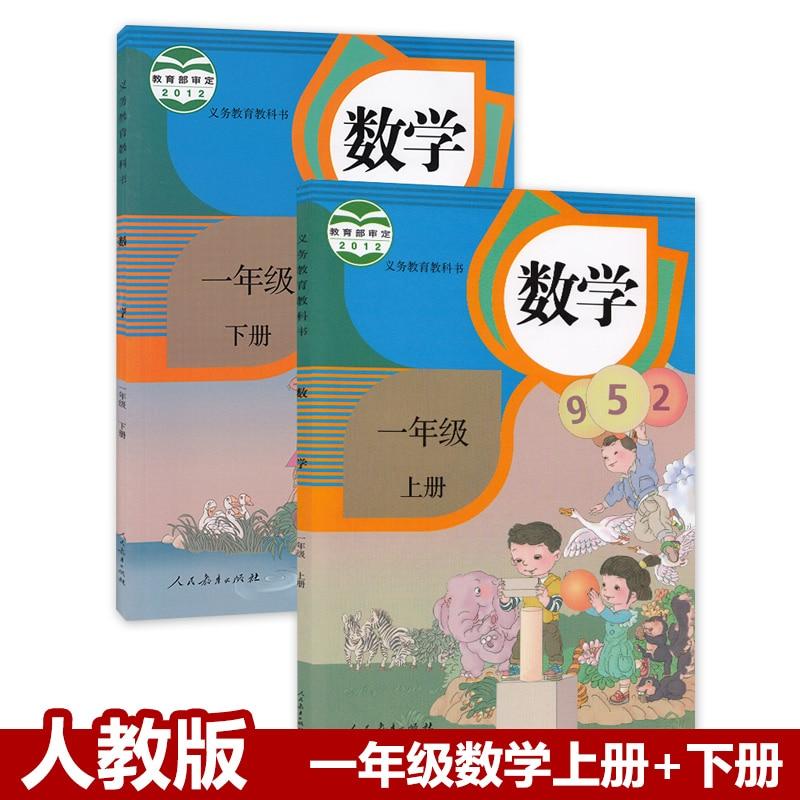2 книги, том 1 + 2, новая версия, первый класс, первичная и вторичная математика, учебник для математики, учебник для начинающих учеников