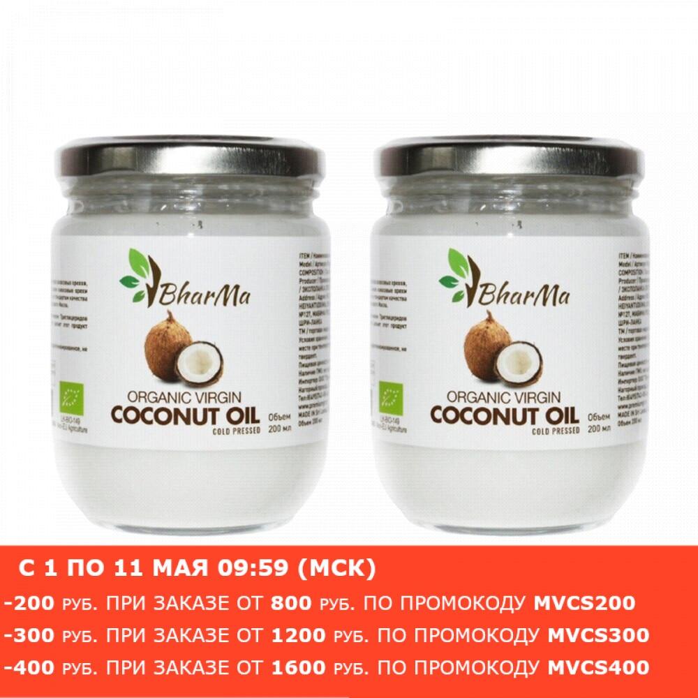 Кокосовое масло органик 100% натуральное, первый холодный отжим, нерафинированное BharMa, 200 мл.* 2 шт