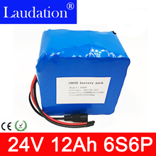 24V battery pack 24v lithium 12AhBicycle Battery 6s6p 25.2V12Ah Lithium-Ion Rechargeable Pack 350W EBicycle 250W
