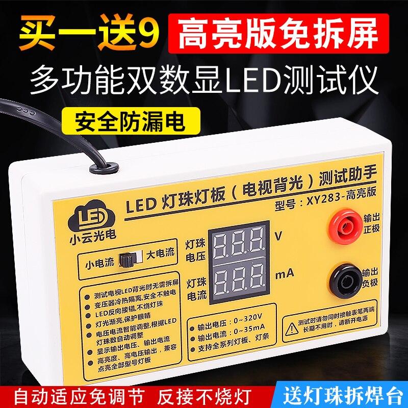 320 в бесплатный светодиодный экран тестер ЖК-ТВ тестер подсветки