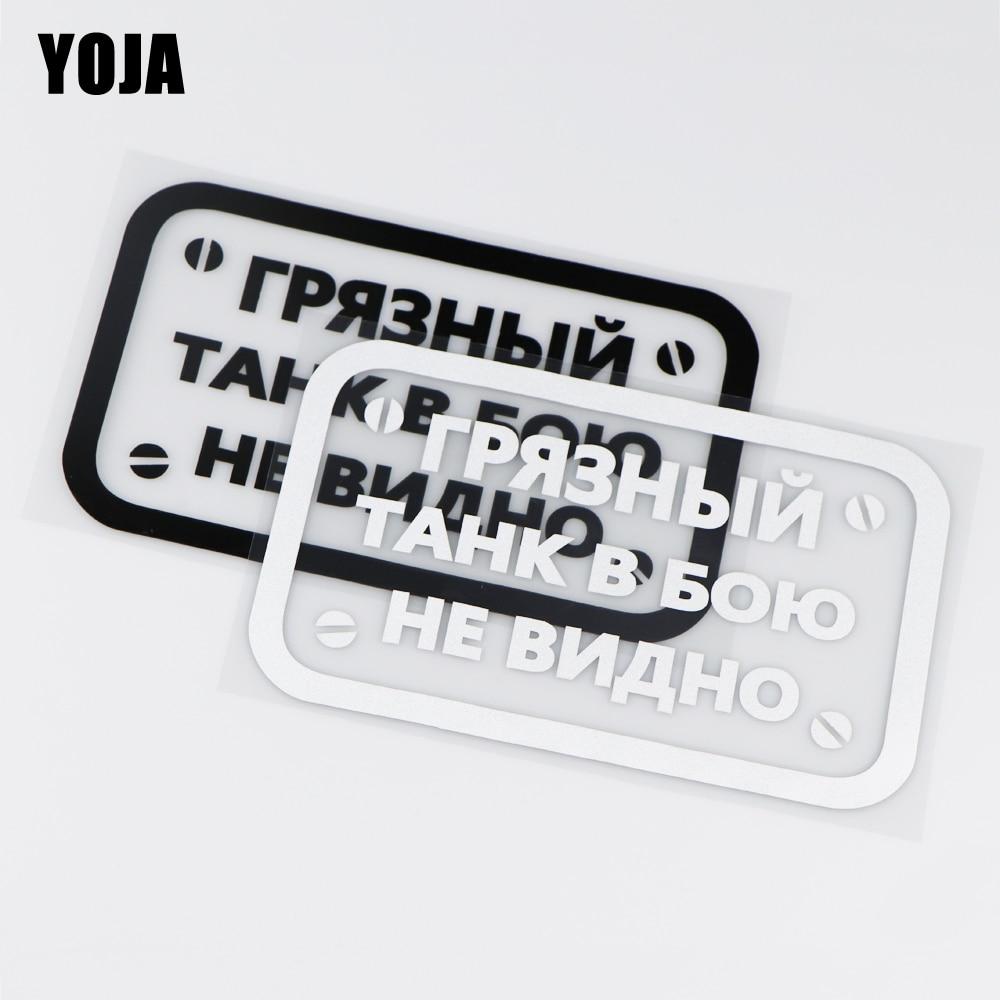 YOJA 16.5X9.9CM Interesting Russian Vinyl Decal Decor Car Sticker Cartoon Style ZT2-0043