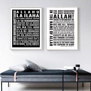 Image 2 - Arte clásico islámico en la pared del Corán cuadros de lienzo con frases del alfabeto árabe, imágenes estampadas en blanco y negro para decoración del hogar y la sala de estar