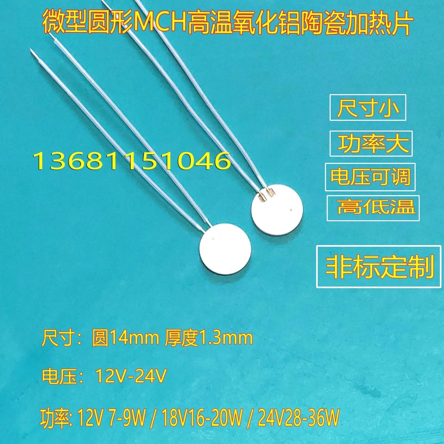 Round Ceramic Heating Plate MCH High Temperature Ceramic Heating Plate Mini Heater D14mm 12-24V