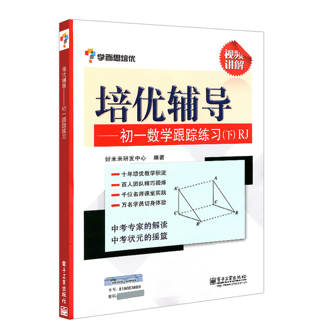 2Books/Set Chinese Junior High School Teaching Counseling Book Math Exercise Books Grade Seven Volume 1+2 2